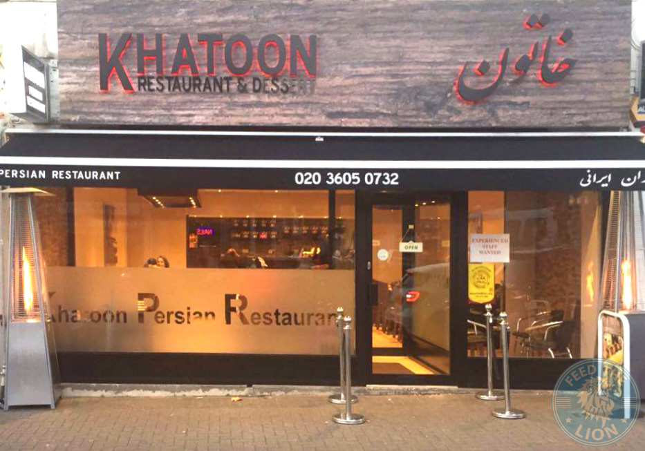 khatoon persian iranian restaurent harrow