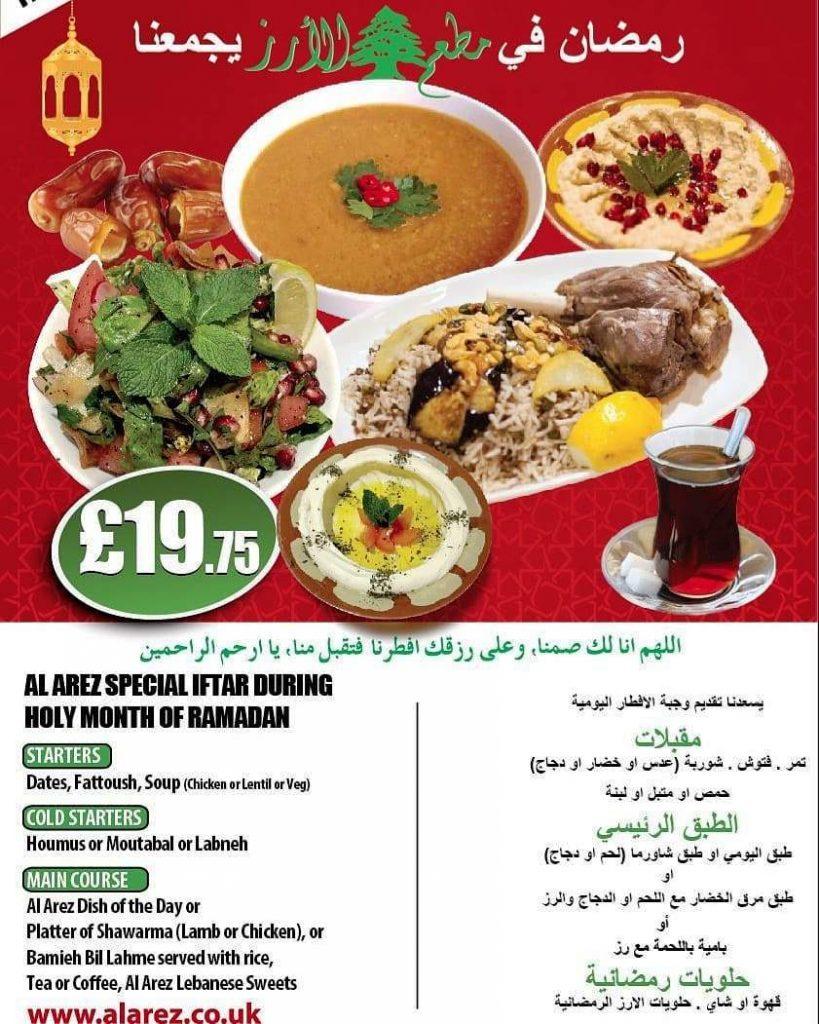Al Arez Lebanese restaurant london ramadan